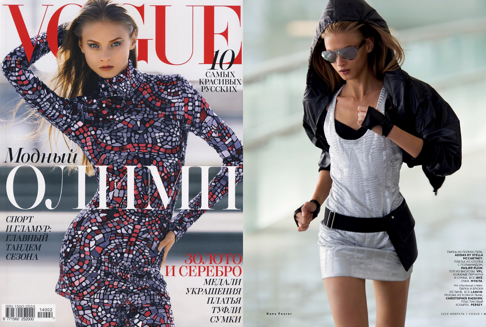 MYKITA Clipping Vogue Russia