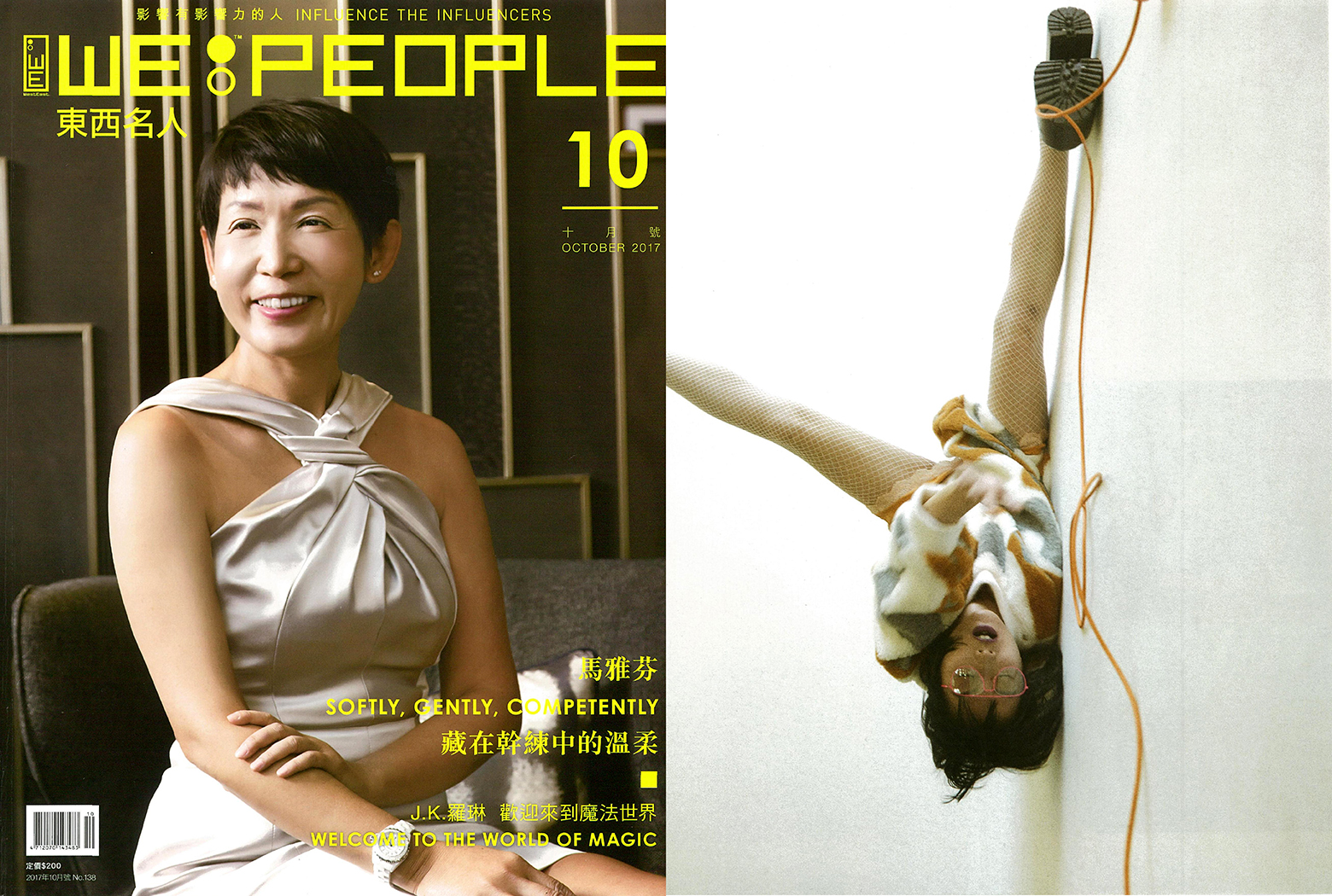 MYKITA LITE EERO glasses featured in We People Taiwan