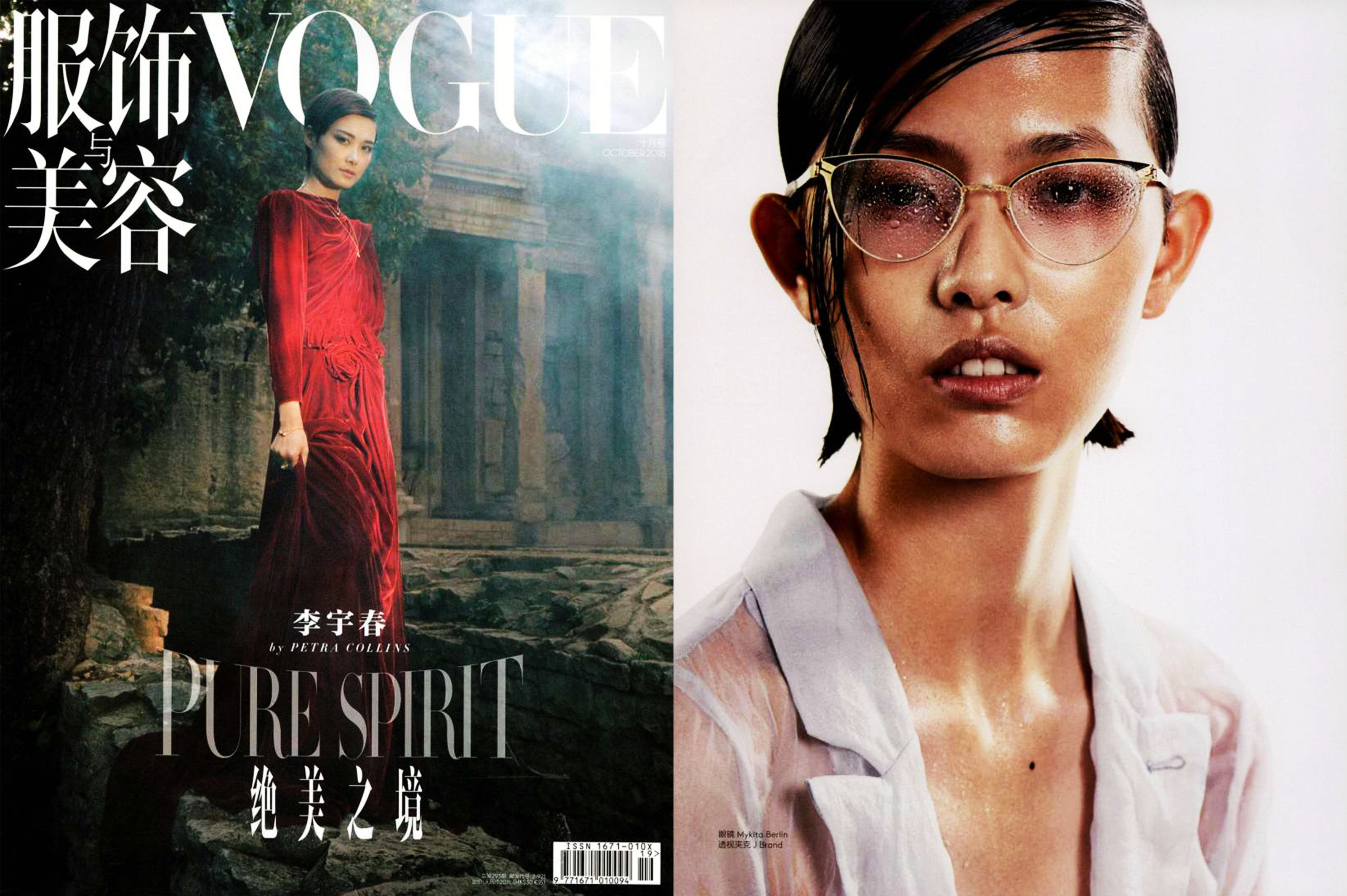 MYKITA DECADES glasses CYNTHIA featured in VOGUE China